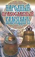 Народный православный календарь., 978-5-386-02266-2