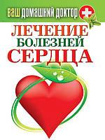 Кашин. Лечение болезней сердца, 978-5-386-06496-9