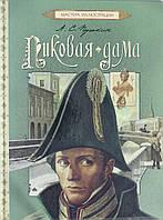 Пушкин. Пиковая дама, 978-5-353-06494-7