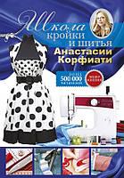 Школа кройки и шитья Анастасии Корфиати, 978-5-17-088454-4