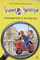 Агата Мистери. Похищение в Ватикане, 978-5-389-09370-6