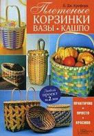 Плетеные корзинки, вазы, кашпо, 978-5-9910-3254-4