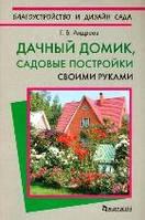 Дачный домик, садовые постройки своими руками, 978-5-93457-227-4