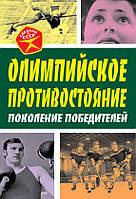 Олимпийское противостояние. Поколение победителей, 978-5-4438-0627-3