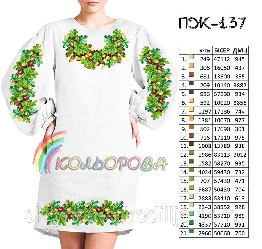 3707fc879dd Заготовка плаття для вишивки бісером нитками на тканині ГАБАРДИН ...