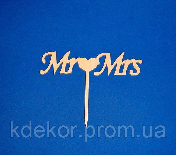 MR MRS топпер на торт заготовка для декора