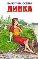 Осеева. Динка, 978-5-699-37620-9