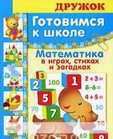 Маврина. Готовимся к школе. Учим буквы, 978-5-9951-0788-0