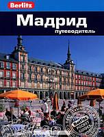 Мадрид. Путеводитель, 978-5-8183-1926-1, 9785818317465