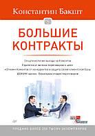 Большие контракты, 978-5-496-01439-7