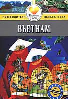 Вьетнам. Путеводитель, 978-5-8183-1937-7