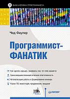 Программист-фанатик, 978-5-496-01062-7