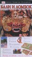 Дорлинг Киндерсли - Путеводите. Дорлинг. Бали и Ломбок, 5-17-024608-0