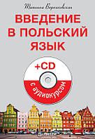 Введение в польский язык (+ аудиокурс на CD), 978-5-496-01499-1