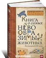 Книга о самых невообразимых животных. Бестиарий XXI века, 978-5-91671-348-0