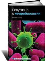 Популярно о микробиологии, 978-5-91671-450-0
