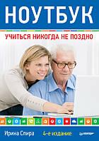 Ноутбук. Учиться никогда не поздно, 978-5-496-01937-8