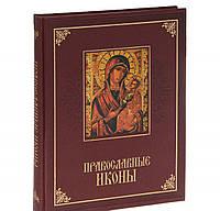 Православные иконы (подарочное издание), 978-5-373-05169-9
