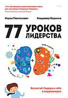Пинтосевич. 77 уроков лидерства, 978-617-7242-03-0