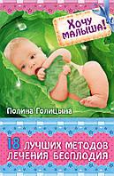 Хочу малыша! 18 лучших методов лечения бесплодия, 978-5-386-05773-2