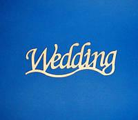 Слово WEDDING (длина 24см.) заготовка для декора