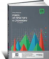 Forex: От простого к сложному, 978-5-9614-5225-9