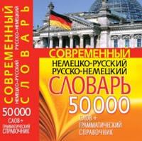 БАО.Современный Немецко-русский Р-Н словарь 50000, 978-966-548-413-4