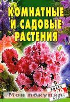Комнатные и садовые растения, 985-13-1951-1