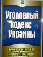 Стрельцов. Уголовный кодекс Украины. НПК.