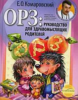 Комаровский. ОРЗ: руководство для здравомыслящих родителей, 978-966-2065-01-5