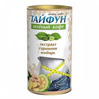 Кофе зеленый Тайфун с экстрактом имбиря и гарцинии для похудения 100г