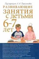 Развивающие занятия с детьми 6-7 лет, 978-5-373-02136-4