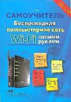 Беспроводная компьютерная сеть WI-FI своими руками. Самоучитель, 978-5-94387-575-5