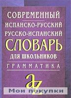 Современный испанско-русский, русско-испанский словарь для школьника с грамматикой, 978-5-8112-2835-