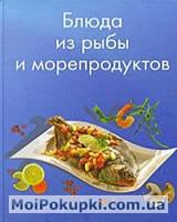 Бондарь. Блюда из рыбы и морепродуктов, 978-5-88353-344-9