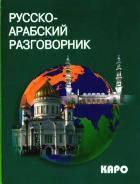 Разговорник Каро Русско-греческий разговорник, 978-5-9925-0269-5, 9785898159214