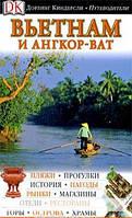 Вьетнам и Ангкор-Ват, 978-5-17-058350-8, 9785170583508