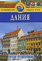 Дания: Путеводитель, 978-5-8183-1528-7