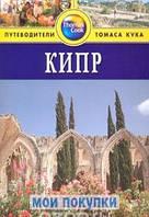 Кипр: Путеводитель, 978-5-8183-1395-5, 9785818318677
