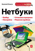 Леонов. Нетбуки, 978-5-699-41302-7