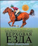 Верховая езда: иллюстрированное практическое руководство, 978-5-17-065085-9
