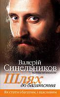 Валерій Синельников. Шлях до багатства