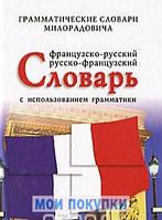 Словарь французско-русский, русско-французский, 978-5-9533-4079-3