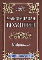 Николай Рубцов. Избранное, 978-5-93642-283-6