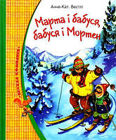 Марта і бабуся, бабуся і Мартен Украинска, 978-966-605-811-2