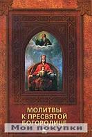Серова. Молитвы к Пресвятой Богородице, 978-5-389-01649-1