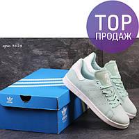 Женские кроссовки Adidas Stan Smith, мятные   стильные кроссовки женские  Адидас Стэн Смит, замшевые 324e0128576