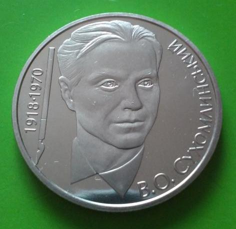 2 гривні Україна 2003 Василь Сухомлинський Сухомлинський