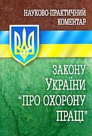 НПК закону України Про охорону праці. Станом на  01.01.2012 р., 978-966-370-164-6
