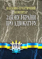 НПК закону України Про адвокатуру, 978-966-370-155-4